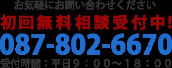 電話番号087-802-6670