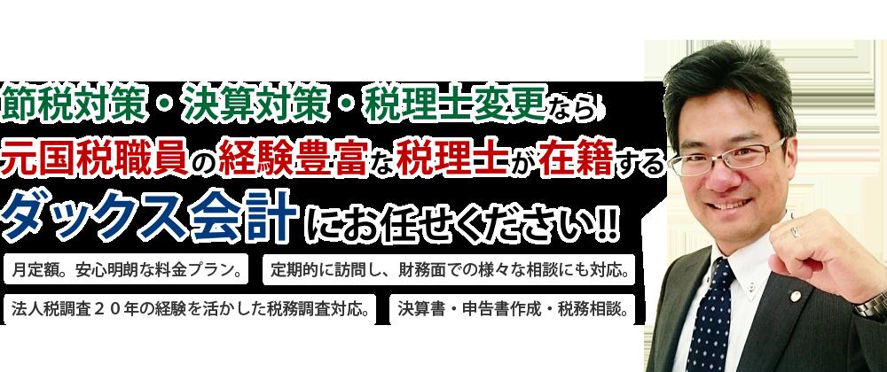 香川県高松市の税理士事務所。税務会計のことならダックス会計吉田貴志税理士事務所にお任せください